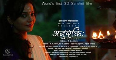 anurakthi