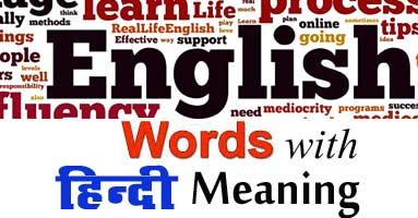hindi-meaning