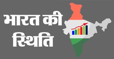 bharat-ki-sthiti